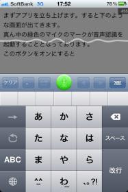iPhone4ユーザー必見!siriが無くても音声入力できちゃうアプリ!音声認識mail