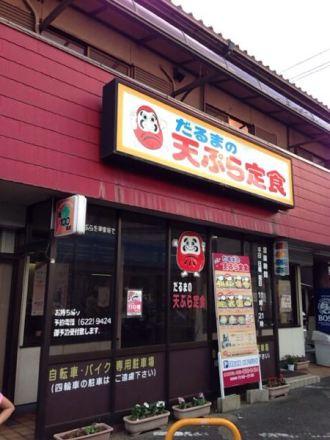 隠れファン多し!創業50年の博多の老舗店「だるまの天ぷら定食」