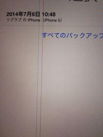 初期不良?iPadAirの液晶画面に謎の縦線が出てしまい困った件