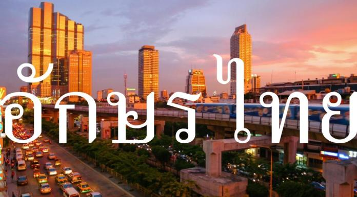 Teach (Or Learn) Thai As Second Language By Adding This Course To Your Moodle