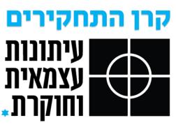 קרן התחקירים של ישראל
