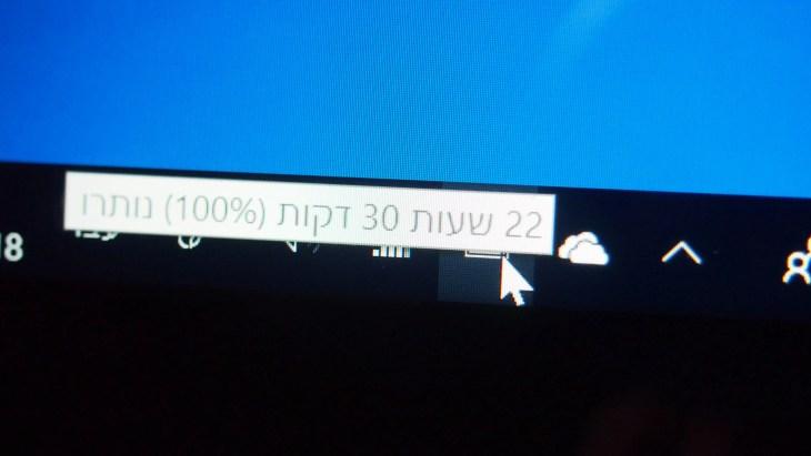 המחשב המחובר 22 שעות סוללה