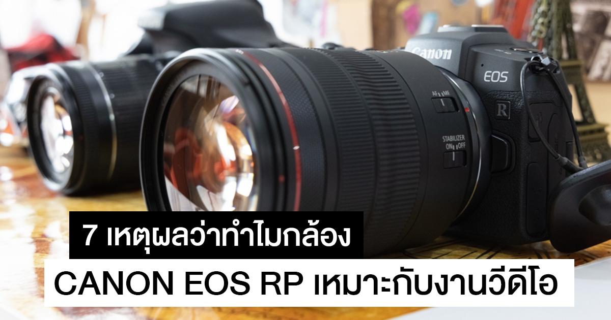 7 เหตุผลว่าทำไม Canon EOS RP ถึงเหมาะกับมือใหม่สายวีดีโอ
