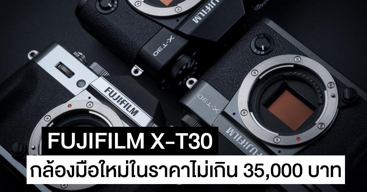 FUJIFILM X-T30 กล้องสำหรับมือใหม่ ถ่ายง่าย ราคาจับต้องได้ไม่เกิน 35,000 บาท