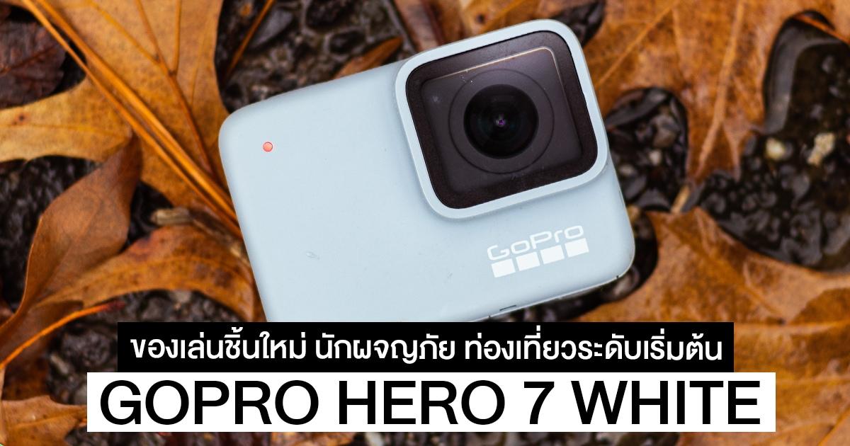 GOPRO HERO 7 WHITE ของเล่นชิ้นใหม่ของนักผจญภัย