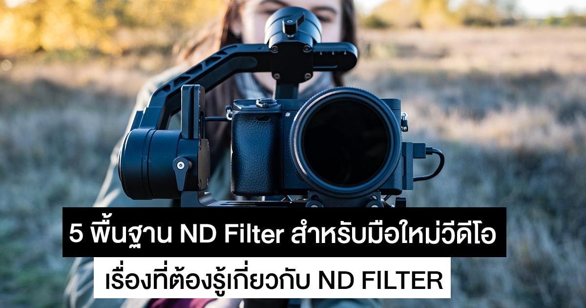 ND Filter สำคัญยังไงกับการถ่ายวีดีโอ เรื่องที่ Creator มือใหม่สายวีดีโอต้องรู้