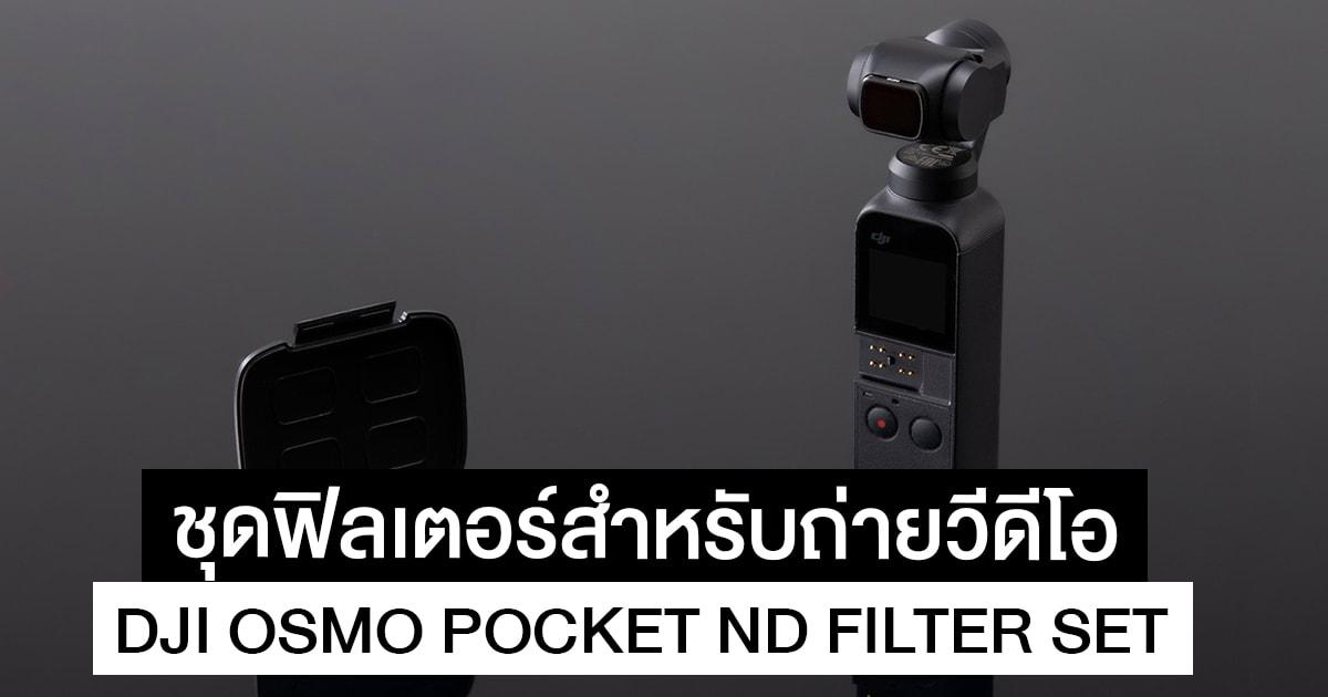 DJI OSMO Pocket ND Filter SET ชุดฟิลเตอร์เซ็ตสำหรับคนที่ต้องการคุณภาพในการถ่ายวีดีโอ