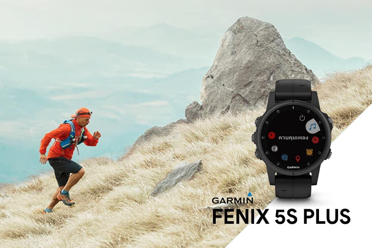 Garmin Fenix 5S Plus ราคา 29,900 บาท ประกันศูนย์
