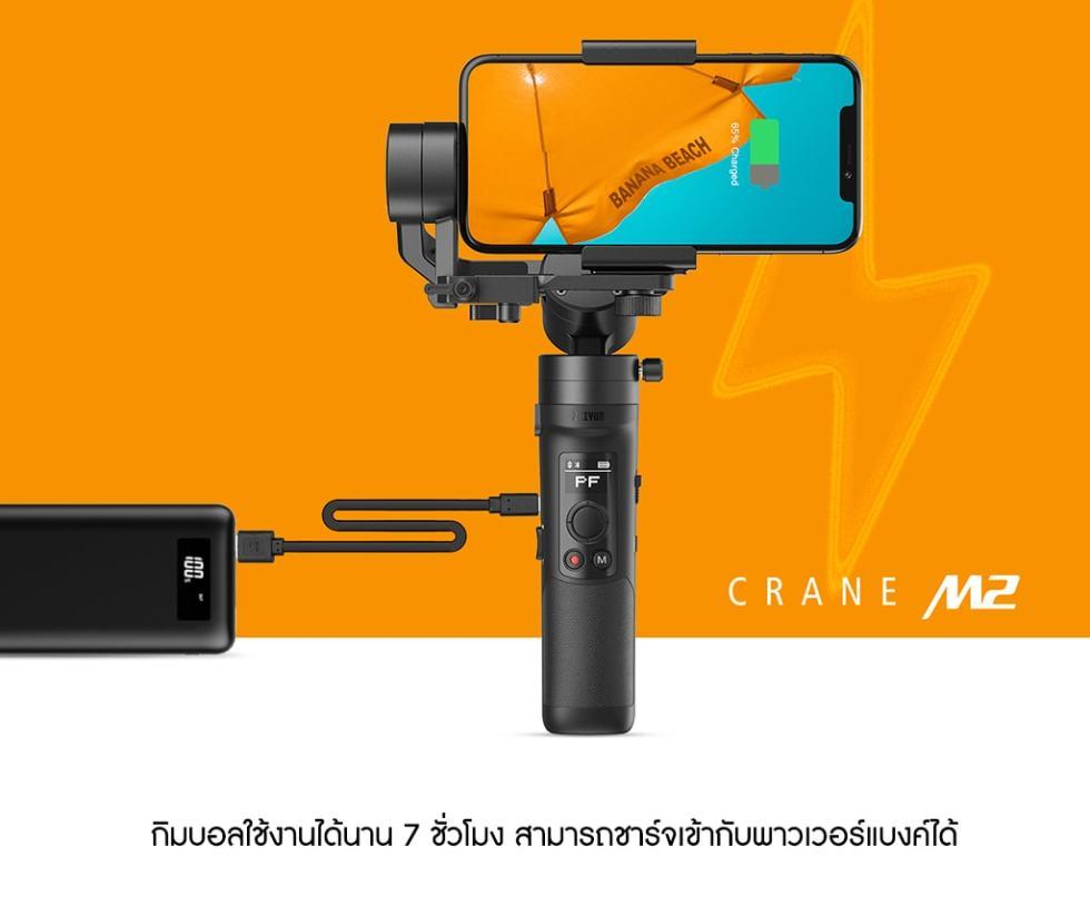 crane m2 ราคา