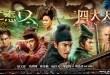 [MINI-HD 1080P] Detective Dee: The Four Heavenly Kings (2018) ตี๋เหรินเจี๋ย ปริศนาพลิกฟ้า 4 จตุรเทพ [พากย์ไทย 5.1 + เสียงจีน DTS] [บรรยายไทย + อังกฤษ] [เสียงไทย + ซับไทย From MASTER +ซับ PGS คมชัด] [MASTER] [MKV]