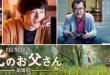 [MINI-HD 1080P] Brave Father Online: Our Story of Final Fantasy XIV (2019) คุณพ่อนักรบแห่งแสง [พากย์ไทย 5.1 + เสียงญี่ปุ่น 5.1] [บรรยายไทย + อังกฤษ] [MASTER] [MKV]