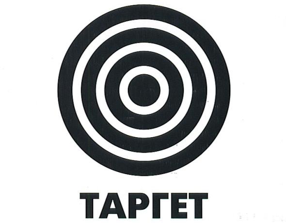 target-bombardovanje-1999.jpg