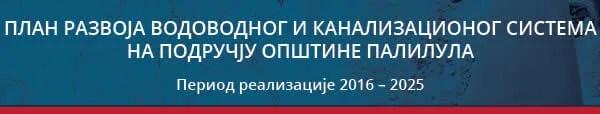 vodovod-kanalizacija-2016-2025-06