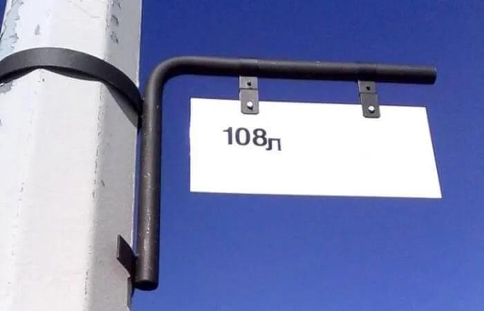 linija-108l
