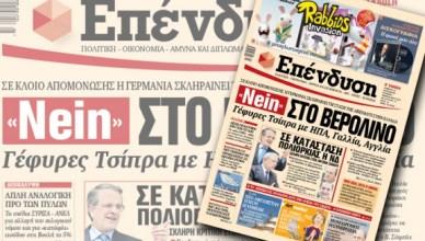 'Nein aan Berolino (Berlijn)' zegt deze Griekse krant