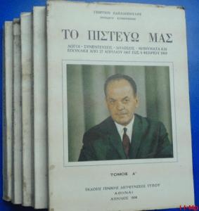 'Ons Credo' was een collectie van toespraken van kolonel Papadopoulos