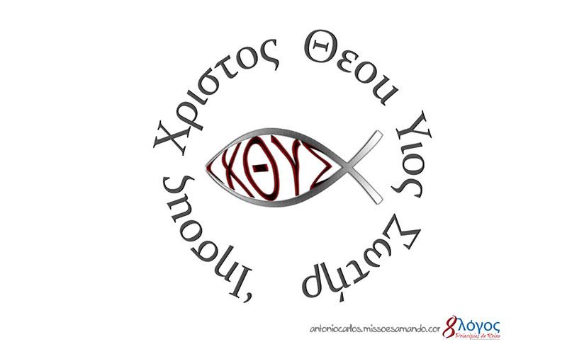 peixe como simbolo do cristianismo - logos princípios do reino