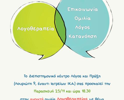 Αφίσα Ομιλίας Λογοθεραπείας - Λόγος και Πράξη