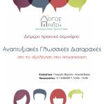 Αφίσα Σεμινάριο Αναπτυξιακές Γλωσσικές Διαταραχές