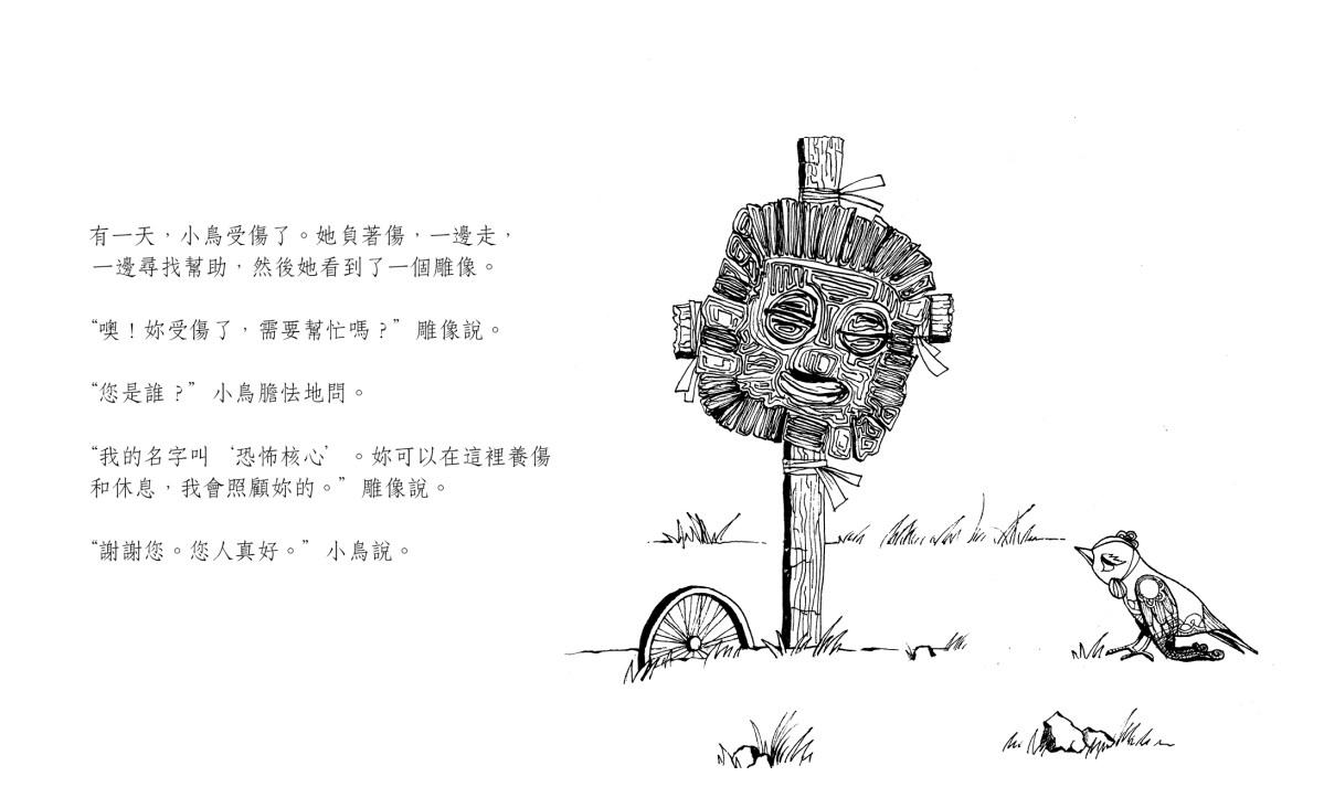 恐怖核心與小鳥(fb)(chi)3