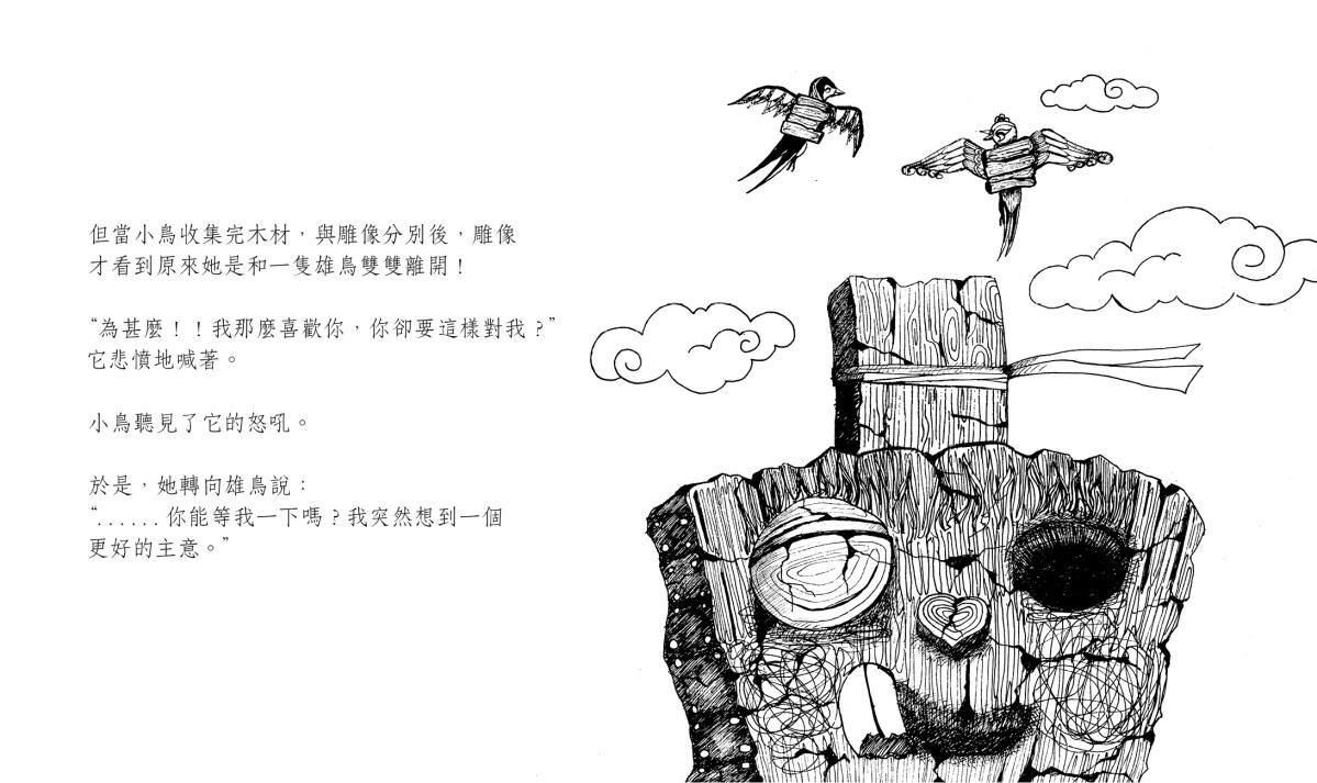 恐怖核心與小鳥(fb)(chi)9