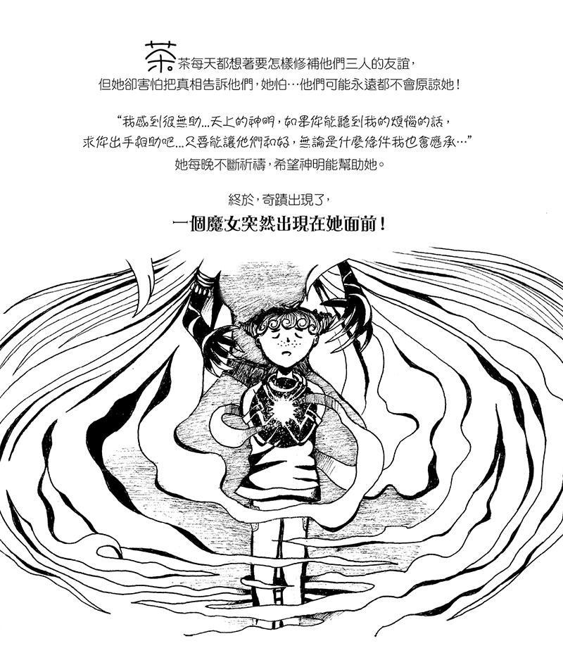 魔女的謊言(fb)(chi)10