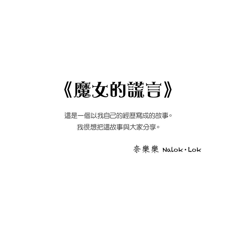 魔女的謊言(fb)(chi)2