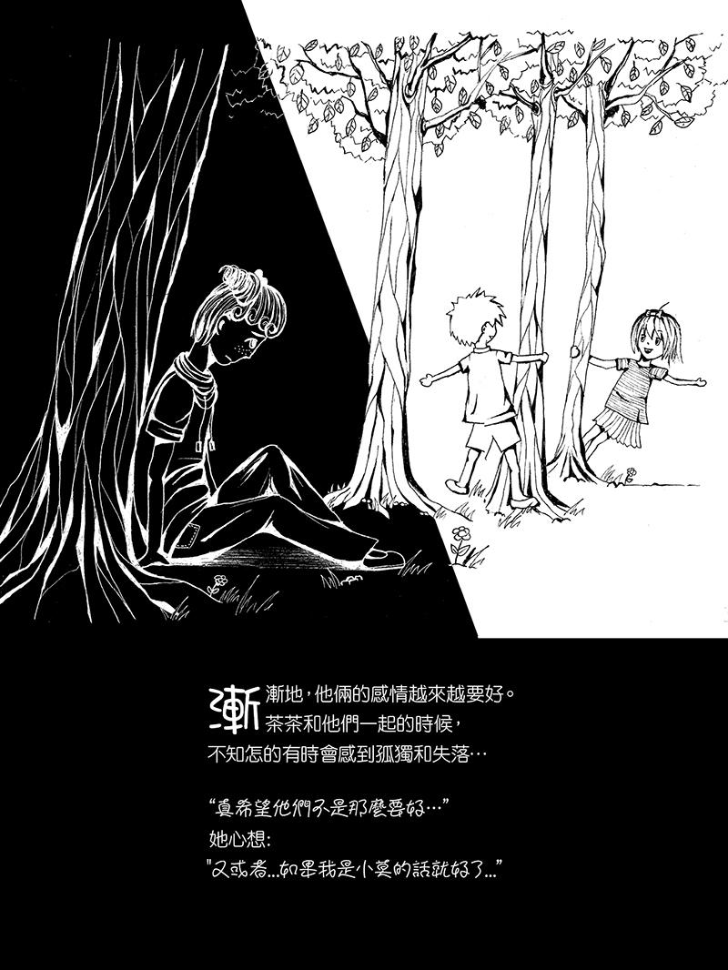 魔女的謊言(fb)(chi)5