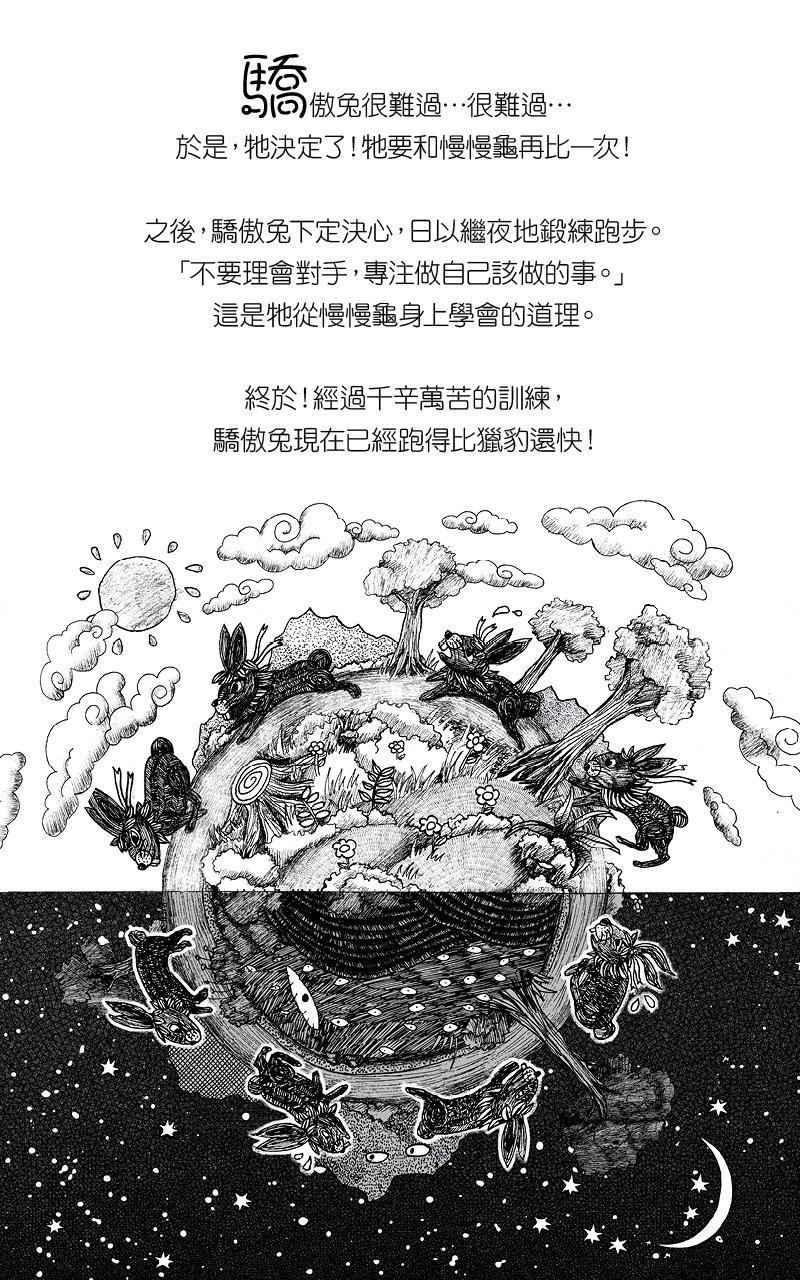 龜兔再賽跑(fb)(chi)6