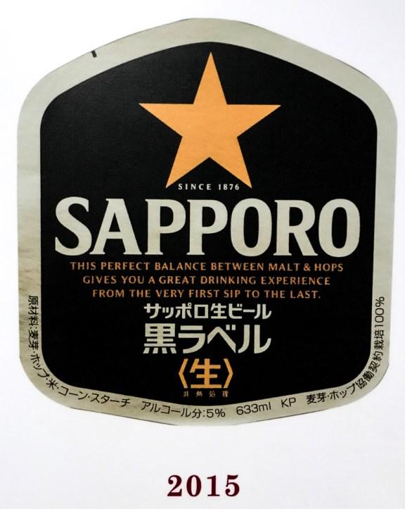 Le logo de la bière de Sapporo de nos jours