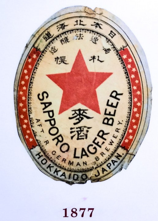 1er logo de la bière de Sapporo