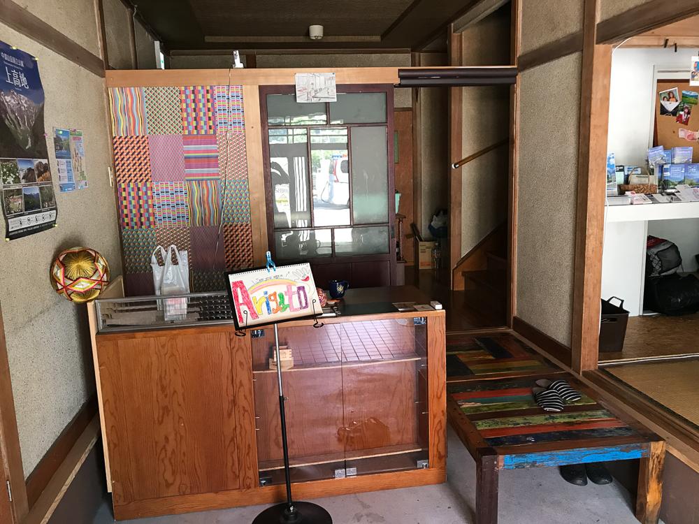 A l'auberge de jeunesse Shimashima