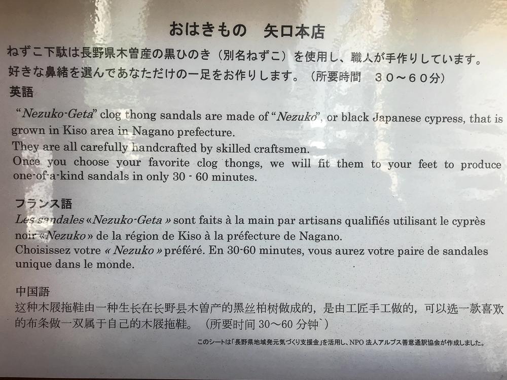 "Description des sandales ""Nezuko-Geta"""