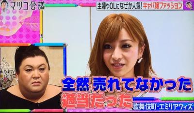 マツコ会議!カリスマキャバ嬢・愛沢えみりのドレスが話題