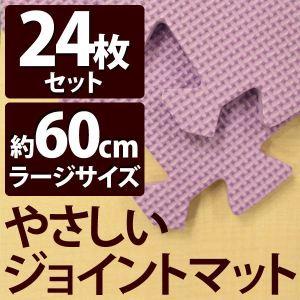 ジョイントマット4.5畳4500