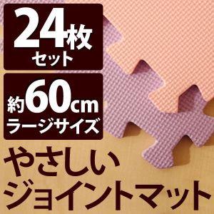 ジョイントマット4.5畳2579