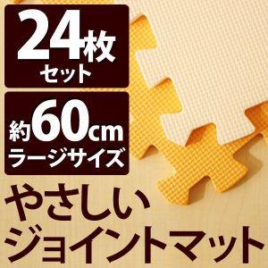 ジョイントマット4.5畳2563
