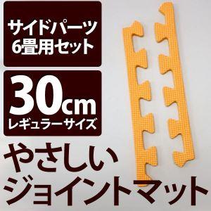ジョイントマット レギュラー オレンジ5136