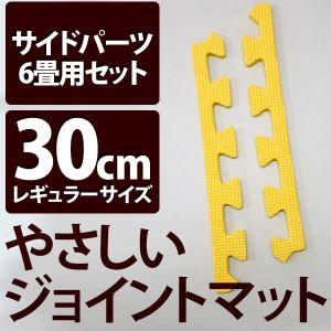 ジョイントマット レギュラー ミント×イエロー5145