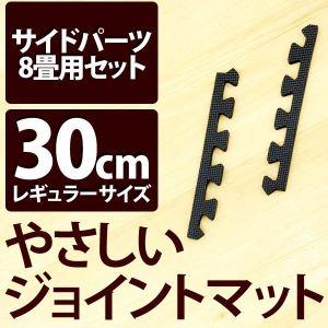 ジョイントマット レギュラー ブラック5003