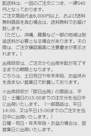 配送について(ジョイントマットワールド)