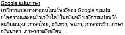 13 Google Thai Text