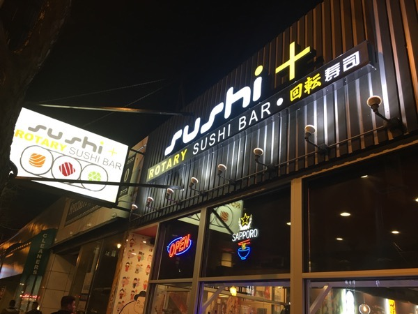 Lakeview's Conveyor Belt Sushi Bar: A Visit to Sushi + Rotary