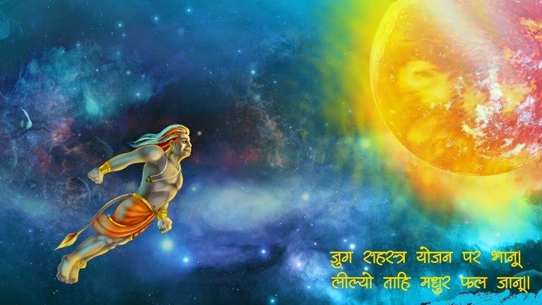 Hanuman Chalisa gives the distance between the Sun and the