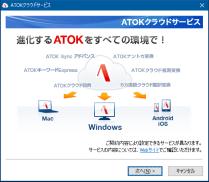 ATOKクラウドサービス