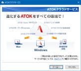 ATOK09