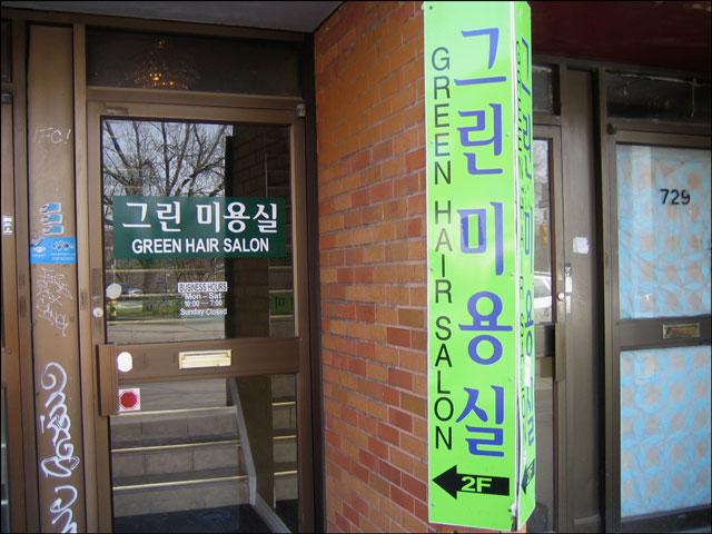 green-hair-salon