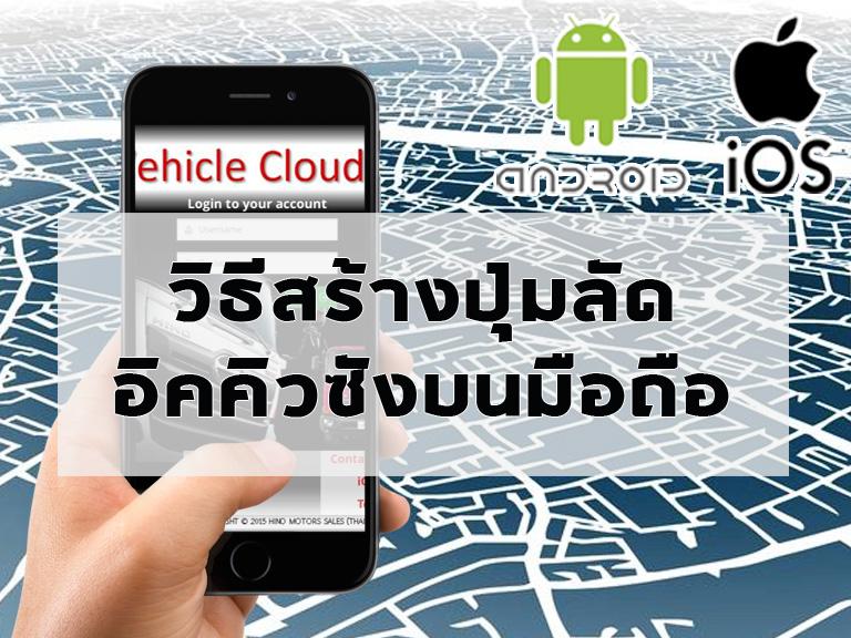 GPS-IQsan-Mobile
