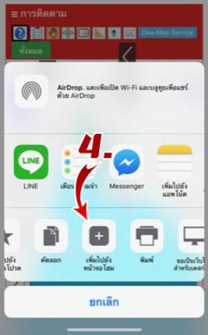 GPS-IQSan-iOS4