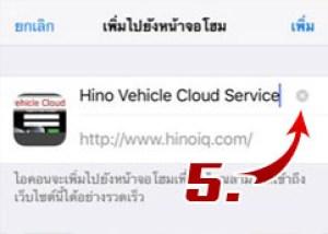 GPS-IQSan-iOS5